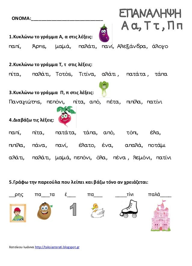 Χατσίκου Ιωάννα http://taksiasterati.blogspot.gr  ΟΝΟΜΑ:____________________________  1.Κυκλώνω το γράμμα Α, α ςτισ λέξεισ...