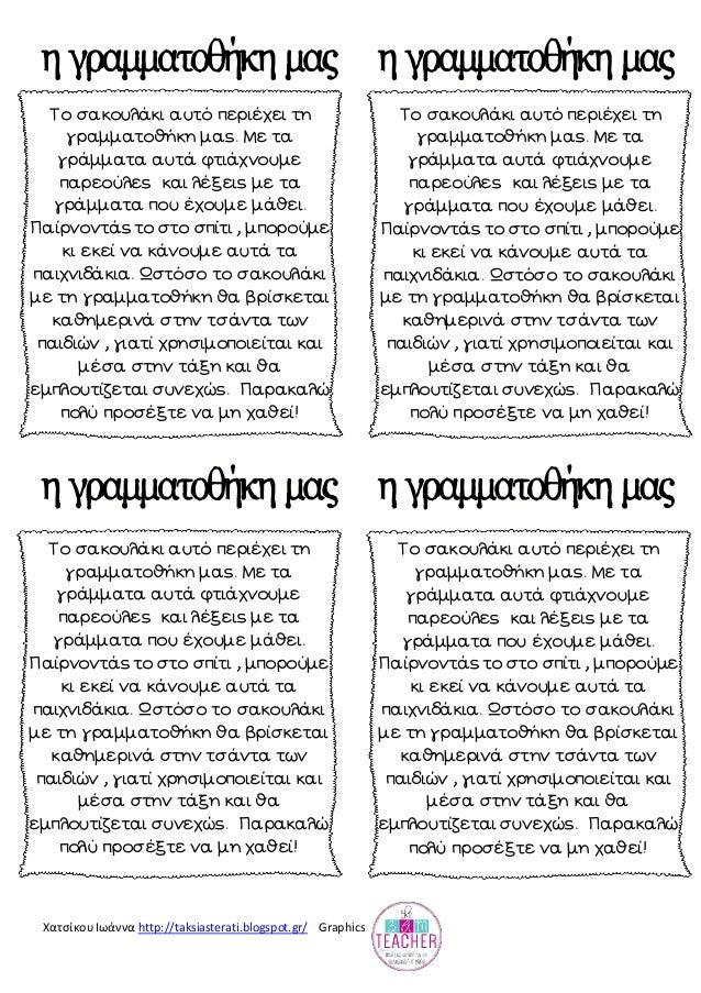 Χατσίκου Ιωάννα http://taksiasterati.blogspot.gr/ Graphics  Το σακουλάκι αυτό περιέχει τη  γραμματοθήκη μας. Με τα  γράμμα...