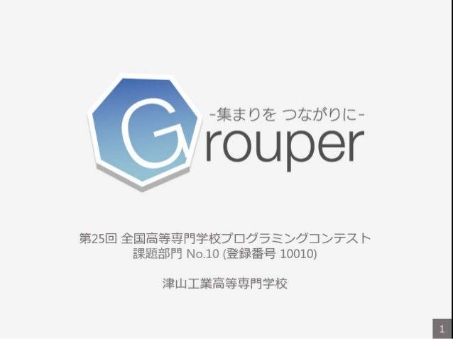 Grouper -集まりを つながりに-