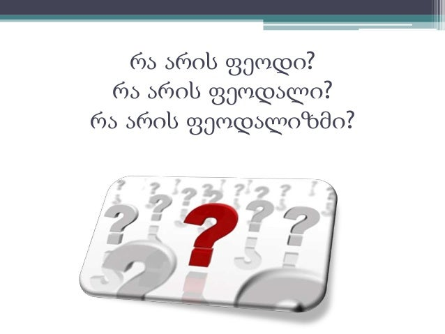 რა არის ფეოდი?  რა არის ფეოდალი?  რა არის ფეოდალიზმი?