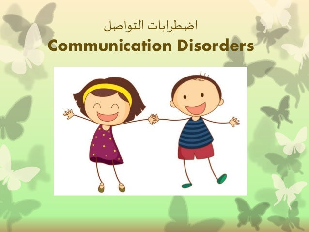 اضطرابات التواصل  Communication Disorders