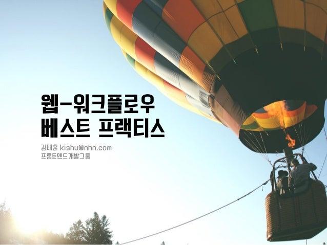 웹-워크플로우 베스트 프랙티스  김태훈 kishu@nhn.com  프론트엔드개발그룹