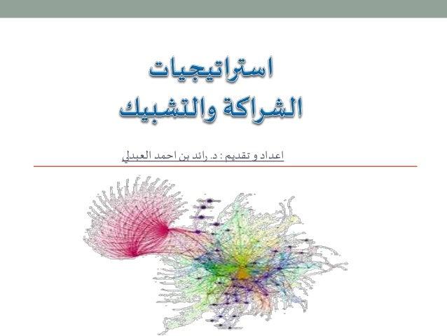 اعداد و تقديم : د. رائد بن احمد العبدلي