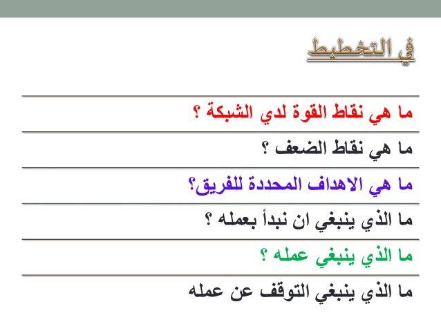 التشبيك و الشراكة - د. رائد العبدلي