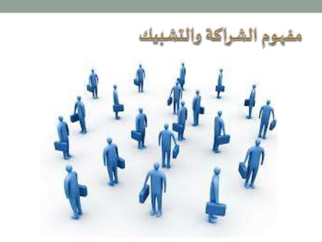 إيجاد فرص للشراكة  والتضامن بين المنظمات  المختلفة  الوصول إلى عدد أكبر ومتنوع  من الجمهور  المزيد من القوة للمنظمات.  تجن...