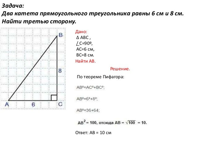 Задачи и их решения по теореме пифагора решение задач с уравнением мерзляк 5 класс