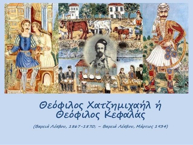 Θεόφιλος Χατζημιχαήλ ή  Θεόφιλος Κεφαλάς  (Βαρειά Λέσβου, 1867-1870; – Βαρειά Λέσβου, Μάρτιος 1934)