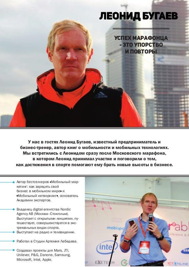 ЛЛЕЕООННИИДД ББУУГГААЕЕВВ  Успех марафонца  - это упорство  и повторы  У нас в гостях Леонид Бугаев, известный предпринима...