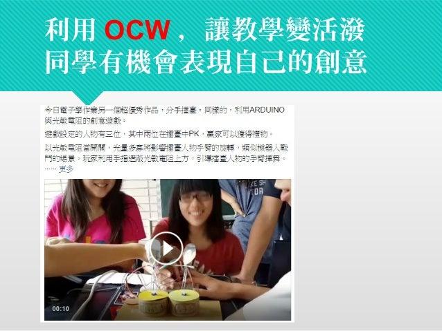 利用OCW,讓教學變活潑  同學有機會表現自己的創意