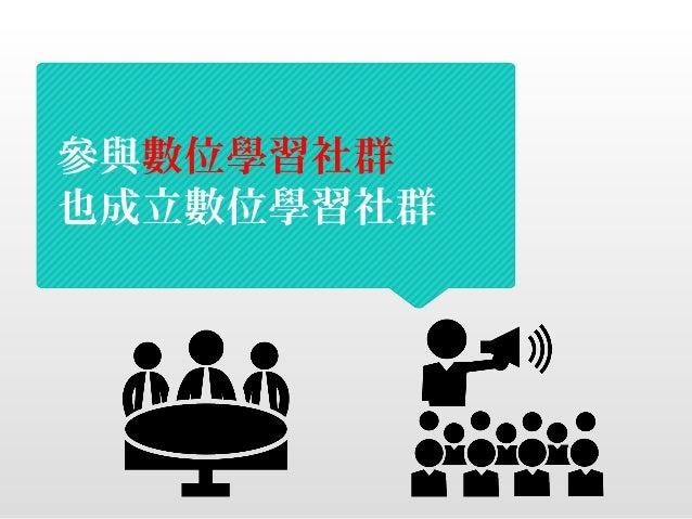 參與數位學習社群  也成立數位學習社群