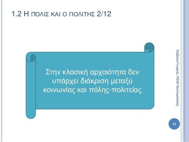 1.2 Η ΠΌΛΙΣ ΚΑΙ Ο ΠΟΛΙΤΗΣ 2/12 Στην κλασική αρχαιότητα δεν υπάρχει διάκριση μεταξύ κοινωνίας και πόλης-πολιτείας 11 Καζάκο...