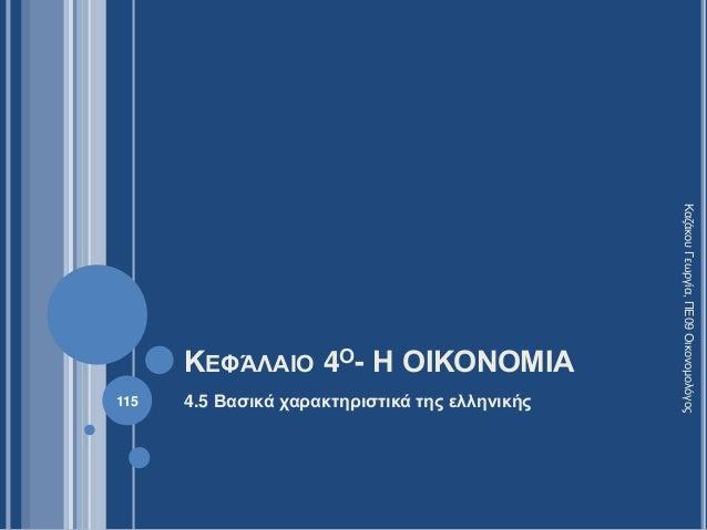 ΚΕΦΆΛΑΙΟ 4Ο- Η ΟΙΚΟΝΟΜΙΑ 115 4.5 Βασικά χαρακτηριστικά της ελληνικής ΚαζάκουΓεωργία,ΠΕ09Οικονομολόγος