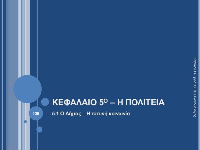 ΚΕΦΑΛΑΙΟ 5Ο – Η ΠΟΛΙΤΕΙΑ 5.1 Ο Δήμος – Η τοπική κοινωνία ΚαζάκουΓεωργία,ΠΕ09Οικονομολόγος 126