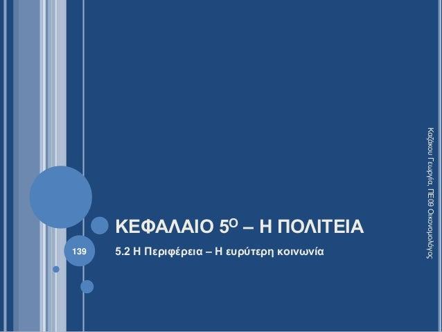ΚΕΦΑΛΑΙΟ 5Ο – Η ΠΟΛΙΤΕΙΑ 5.2 Η Περιφέρεια – Η ευρύτερη κοινωνία ΚαζάκουΓεωργία,ΠΕ09Οικονομολόγος 139