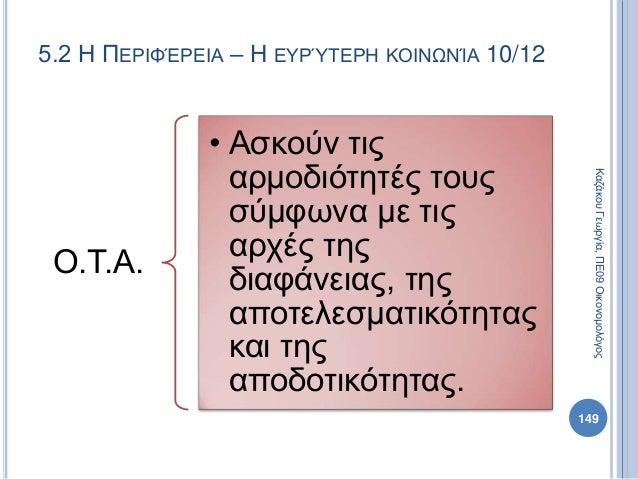 Ο.Τ.Α. • Ασκούν τις αρμοδιότητές τους σύμφωνα με τις αρχές της διαφάνειας, της αποτελεσματικότητας και της αποδοτικότητας....