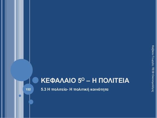 ΚΕΦΑΛΑΙΟ 5Ο – Η ΠΟΛΙΤΕΙΑ 5.3 Η πολιτεία- Η πολιτική κοινότητα ΚαζάκουΓεωργία,ΠΕ09Οικονομολόγος 152
