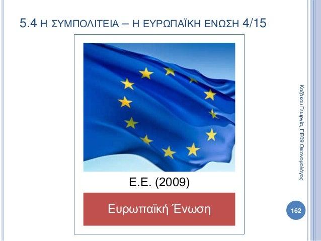5.4 Η ΣΥΜΠΟΛΙΤΕΙΑ – Η ΕΥΡΩΠΑΪΚΗ ΕΝΩΣΗ 4/15 Ευρωπαϊκή Ένωση Ε.Ε. (2009) ΚαζάκουΓεωργία,ΠΕ09Οικονομολόγος 162