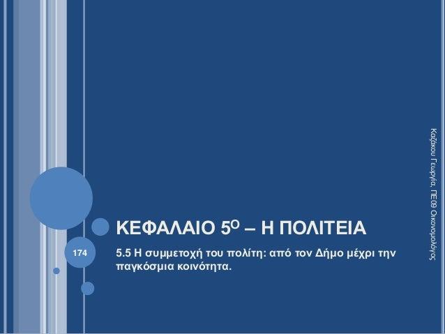 ΚΕΦΑΛΑΙΟ 5Ο – Η ΠΟΛΙΤΕΙΑ 5.5 Η συμμετοχή του πολίτη: από τον Δήμο μέχρι την παγκόσμια κοινότητα. ΚαζάκουΓεωργία,ΠΕ09Οικονο...