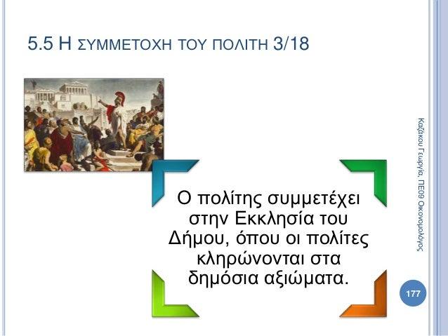 Ο πολίτης συμμετέχει στην Εκκλησία του Δήμου, όπου οι πολίτες κληρώνονται στα δημόσια αξιώματα. 177 ΚαζάκουΓεωργία,ΠΕ09Οικ...