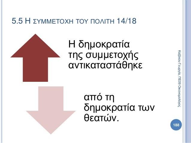 Η δημοκρατία της συμμετοχής αντικαταστάθηκε από τη δημοκρατία των θεατών. 188 ΚαζάκουΓεωργία,ΠΕ09Οικονομολόγος 5.5 Η ΣΥΜΜΕ...