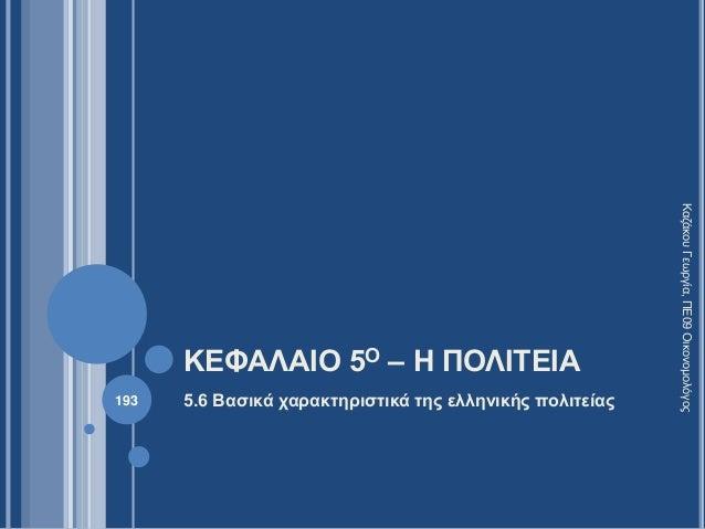 ΚΕΦΑΛΑΙΟ 5Ο – Η ΠΟΛΙΤΕΙΑ 5.6 Βασικά χαρακτηριστικά της ελληνικής πολιτείας ΚαζάκουΓεωργία,ΠΕ09Οικονομολόγος 193