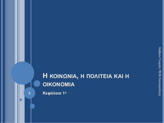 Η ΚΟΙΝΩΝΙΑ, Η ΠΟΛΙΤΕΙΑ ΚΑΙ Η ΟΙΚΟΝΟΜΙΑ Κεφάλαιο 1ο2 ΚαζάκουΓεωργία,ΠΕ09Οικονομολόγος
