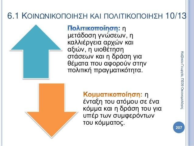 207 ΚαζάκουΓεωργία,ΠΕ09Οικονομολόγος 6.1 ΚΟΙΝΩΝΙΚΟΠΟΙΗΣΗ ΚΑΙ ΠΟΛΙΤΙΚΟΠΟΙΗΣΗ 10/13 η μετάδοση γνώσεων, η καλλιέργεια αρχών ...