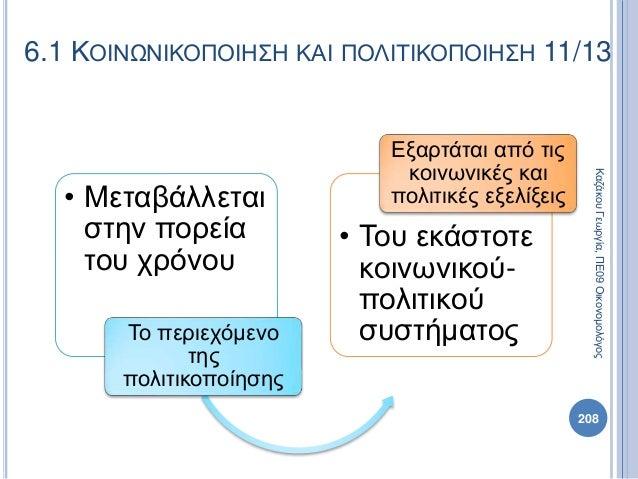 • Μεταβάλλεται στην πορεία του χρόνου Το περιεχόμενο της πολιτικοποίησης • Του εκάστοτε κοινωνικού- πολιτικού συστήματος Ε...