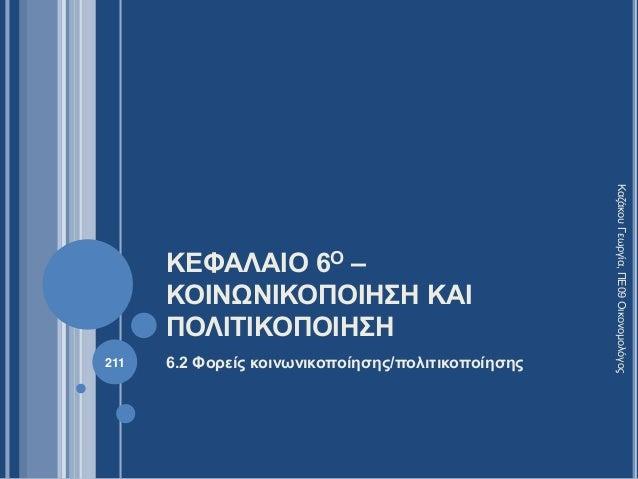 ΚΕΦΑΛΑΙΟ 6Ο – ΚΟΙΝΩΝΙΚΟΠΟΙΗΣΗ ΚΑΙ ΠΟΛΙΤΙΚΟΠΟΙΗΣΗ 6.2 Φορείς κοινωνικοποίησης/πολιτικοποίησης ΚαζάκουΓεωργία,ΠΕ09Οικονομολό...