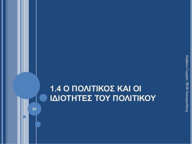 1.4 Ο ΠΟΛΙΤΙΚΟΣ ΚΑΙ ΟΙ ΙΔΙΟΤΗΤΕΣ ΤΟΥ ΠΟΛΙΤΙΚΟΥ 31 ΚαζάκουΓεωργία,ΠΕ09Οικονομολόγος