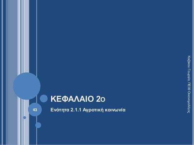 ΚΕΦΑΛΑΙΟ 2Ο Ενότητα 2.1.1 Αγροτική κοινωνία43 ΚαζάκουΓεωργία,ΠΕ09Οικονομολόγος