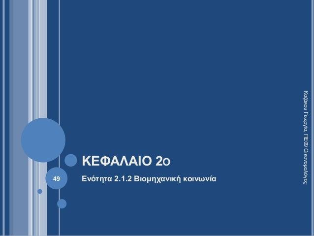 ΚΕΦΑΛΑΙΟ 2Ο Ενότητα 2.1.2 Βιομηχανική κοινωνία49 ΚαζάκουΓεωργία,ΠΕ09Οικονομολόγος