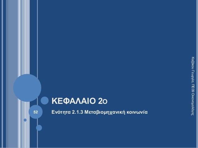 ΚΕΦΑΛΑΙΟ 2Ο Ενότητα 2.1.3 Μεταβιομηχανική κοινωνία52 ΚαζάκουΓεωργία,ΠΕ09Οικονομολόγος
