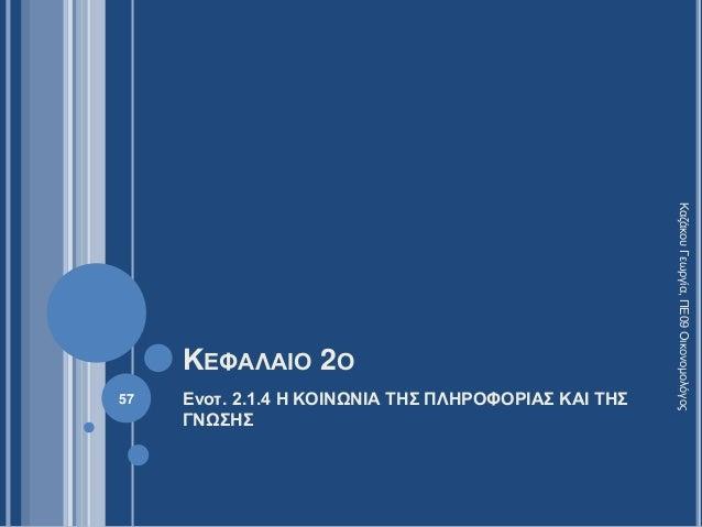 ΚΕΦΑΛΑΙΟ 2Ο Ενοτ. 2.1.4 Η ΚΟΙΝΩΝΙΑ ΤΗΣ ΠΛΗΡΟΦΟΡΙΑΣ ΚΑΙ ΤΗΣ ΓΝΩΣΗΣ 57 ΚαζάκουΓεωργία,ΠΕ09Οικονομολόγος