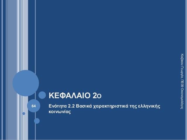 ΚΕΦΑΛΑΙΟ 2Ο Ενότητα 2.2 Βασικά χαρακτηριστικά της ελληνικής κοινωνίας 64 ΚαζάκουΓεωργία,ΠΕ09Οικονομολόγος