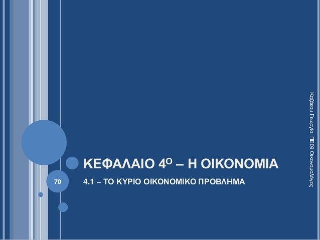 ΚΕΦΑΛΑΙΟ 4Ο – Η ΟΙΚΟΝΟΜΙΑ 4.1 – ΤΟ ΚΥΡΙΟ ΟΙΚΟΝΟΜΙΚΟ ΠΡΟΒΛΗΜΑ70 ΚαζάκουΓεωργία,ΠΕ09Οικονομολόγος