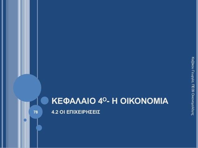 ΚΕΦΑΛΑΙΟ 4Ο- Η ΟΙΚΟΝΟΜΙΑ 4.2 ΟΙ ΕΠΙΧΕΙΡΗΣΕΙΣ78 ΚαζάκουΓεωργία,ΠΕ09Οικονομολόγος