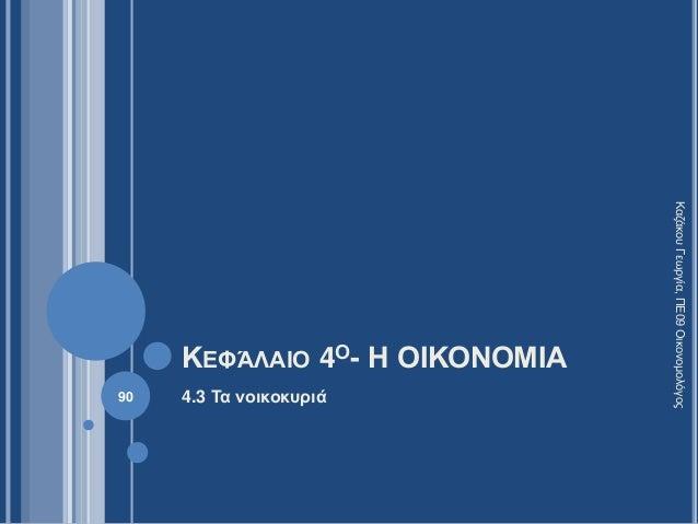 ΚΕΦΆΛΑΙΟ 4Ο- Η ΟΙΚΟΝΟΜΙΑ 4.3 Τα νοικοκυριά90 ΚαζάκουΓεωργία,ΠΕ09Οικονομολόγος