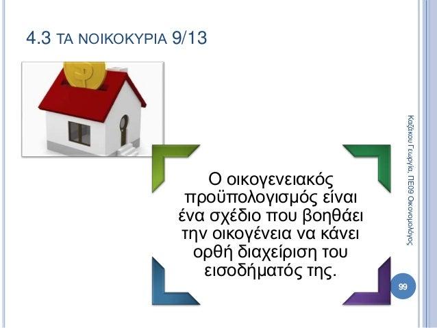 Ο οικογενειακός προϋπολογισμός είναι ένα σχέδιο που βοηθάει την οικογένεια να κάνει ορθή διαχείριση του εισοδήματός της. 9...
