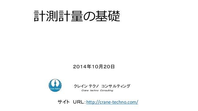 計測計量の基礎  2014年10月20日  クコクンレサイルンテティクンノグコンサルティング  Crane techno Consulting.  サイトURL:http://crane-techno.com/