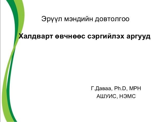 Эрүүл мэндийн довтолгоо  Халдварт өвчнөөс сэргийлэх аргууд  Г.Даваа, Ph.D, MPH  АШУИС, НЭМС