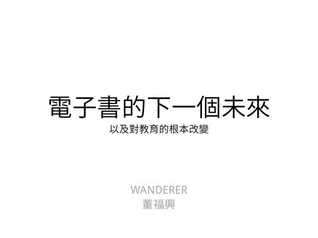 ꨶ㶩剅涸♴♧⦐劢⢵  ⟃⿻㼩來肬涸呏劥佖隶  WANDERER  董福興