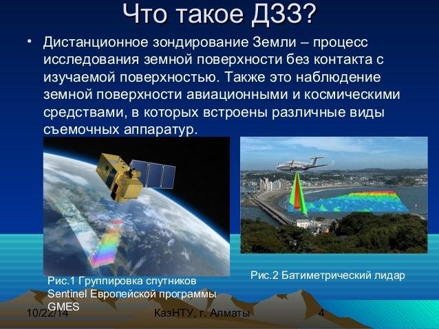 Реферат дистанционное зондирование земли 6907