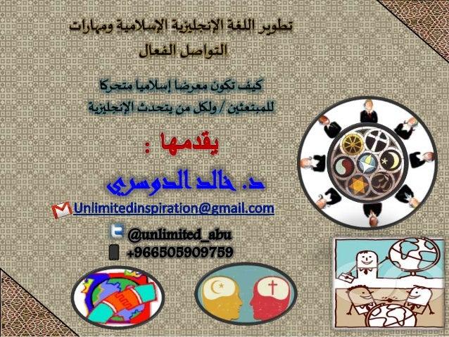 د. خالد الدوسري