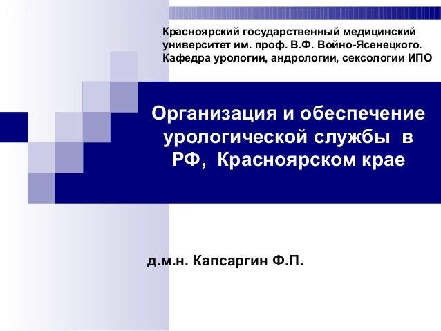 организация урологической службы россии