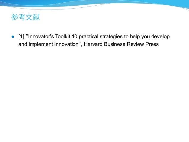 """参考⽂文献  l [1] """"Innovator's Toolkit 10 practical strategies to help you develop  and implement Innovation"""", Harvard Busines..."""