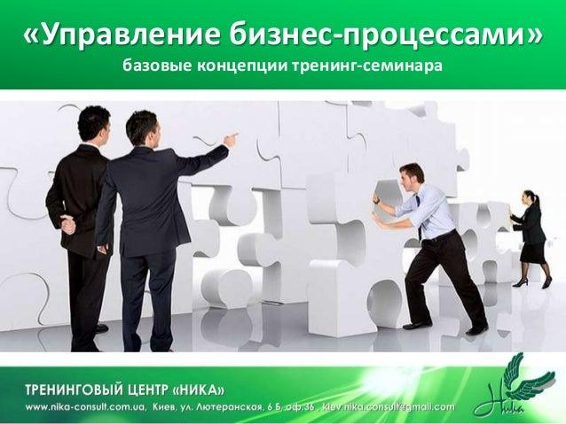 «Управление бизнес-процессами»  базовые концепции тренинг-семинара
