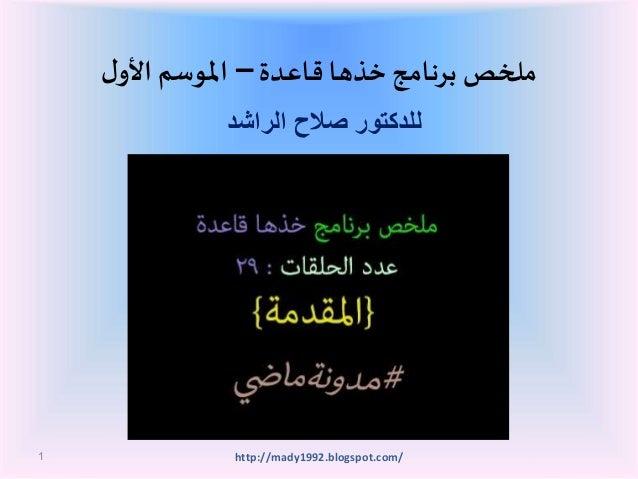 ملخص برنامج خذها قاعدة – الموسم الأول  للدكتور صلاح الراشد  1 http://mady1992.blogspot.com/
