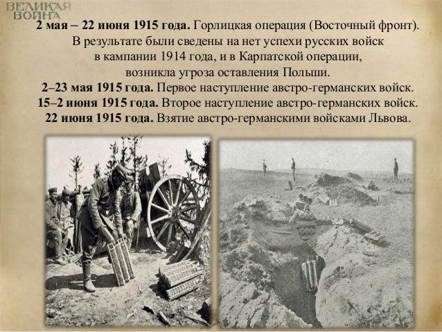 Картинки по запросу Горлицкая наступательная операция