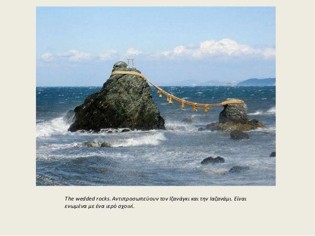 Κάθοδος στον Άδη, Iζανάμι και Iζανάγκι, Άννα Αλιφραγκή Slide 2